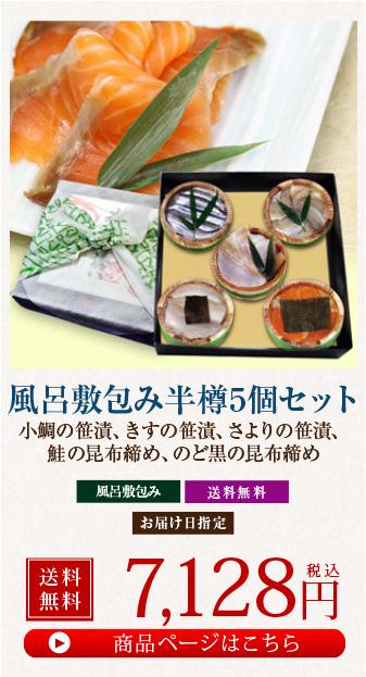 風呂敷5個セット 小鯛の笹漬け、きすの笹漬け、さよりの笹漬け、鮭の昆布締め、のど黒の昆布締め