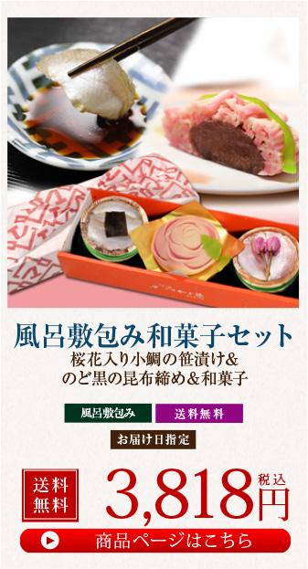 風呂敷包み和菓子セット 桜花入り小鯛の笹漬け&のど黒の昆布締め&和菓子