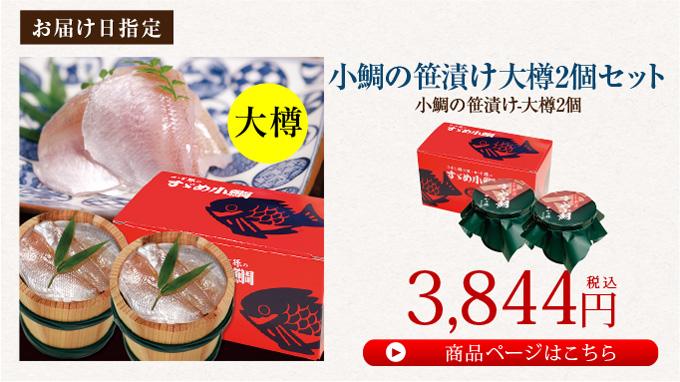 小鯛の笹漬け大樽2個