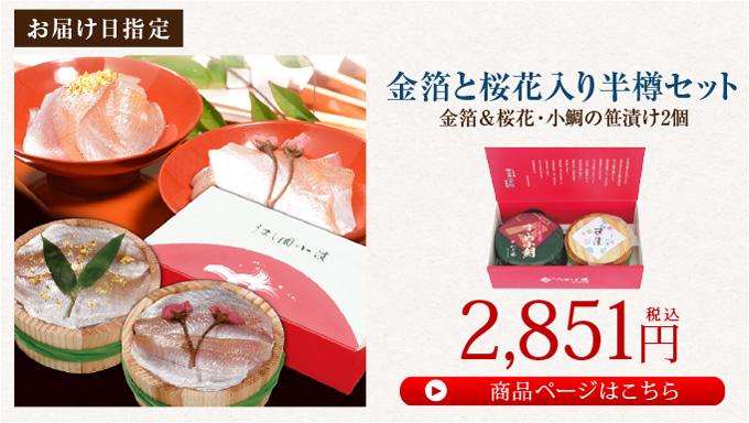金箔&桜花入り小鯛の笹漬け半樽2個