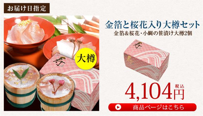金箔&桜花入り小鯛の笹漬け大樽2個