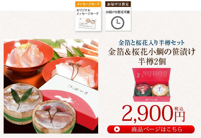小鯛の笹漬け 金箔と桜花入り半樽セット