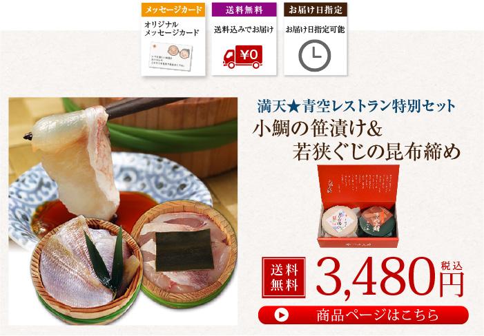 満天★青空レストラン特別セット