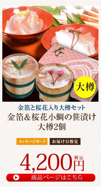 小鯛の笹漬け 金箔と桜花入り大樽セット