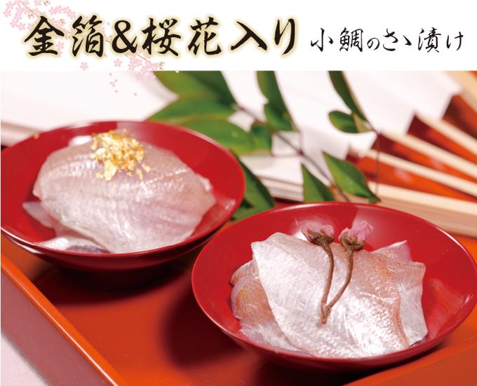 小鯛の笹漬け 金箔と桜花入り