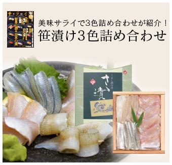 美味サライでも紹介!朝獲れ魚の新鮮さを木箱に封じ込めた逸品