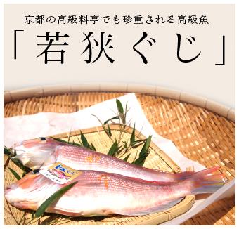 福井お取り寄せギフトにも人気な高級魚若狭ぐじの魅力を大解剖