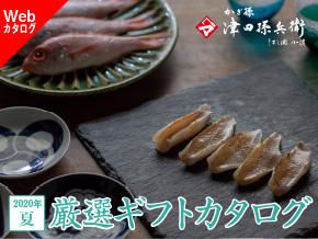 福井県若狭小浜 津田孫兵衛 2020年・お中元カタログ